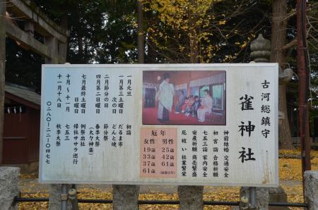 20201129雀神社20