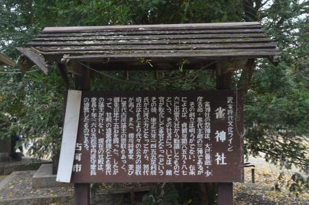 20201129雀神社19