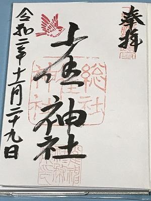 20201129雀神社29