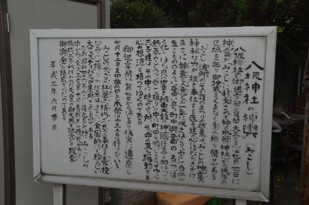 202011298久喜八坂神社03