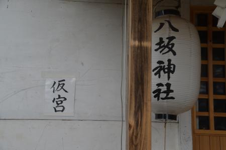 202011298久喜八坂神社13
