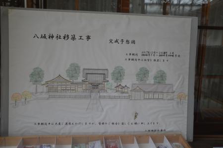 202011298久喜八坂神社26