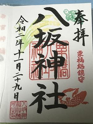 202011298久喜八坂神社34