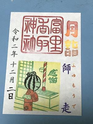 20201202冨里香取神社12