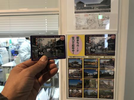 20201205歴まちカード桜川01