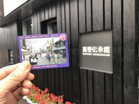 20201205歴まちカード桜川02