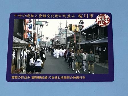 20201205歴まちカード桜川13
