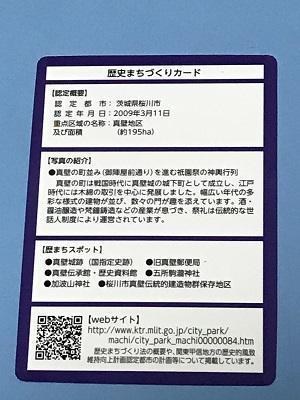 20201205歴まちカード桜川14