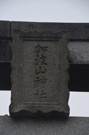 20201205加波山神社八郷拝殿03