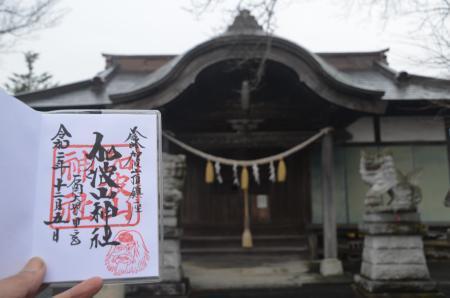 20201205加波山神社八郷拝殿12