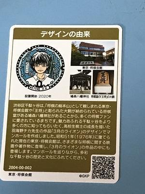 20201207マンホール渋谷09