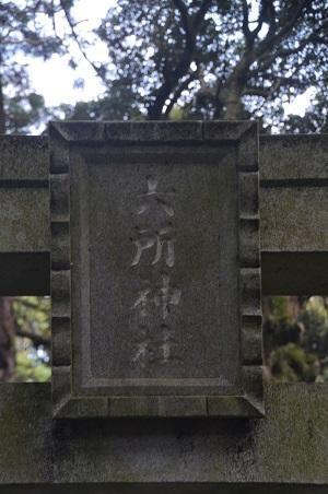 20201212六所神社03
