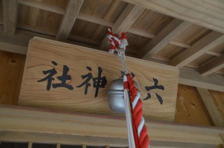 20201212六所神社09
