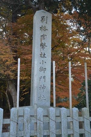 20201212小御門神社01