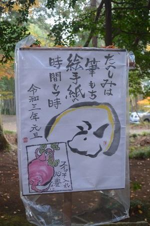 20201212小御門神社09