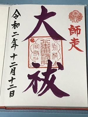 20201212小御門神社22