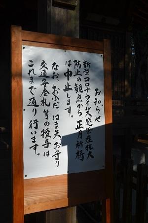 20201212神崎神社18