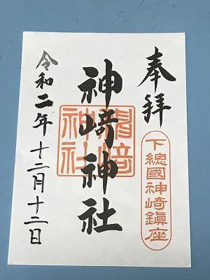 20201212神崎神社29