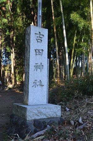 20201123開江吉田神社01