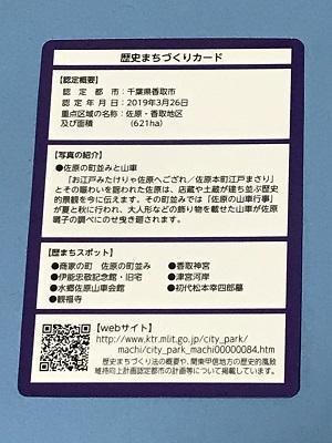 20201212歴まちカード21