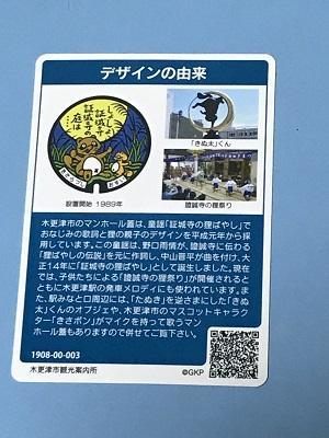 20201217マンホール木更津10