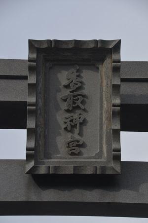 20201212香取神宮08