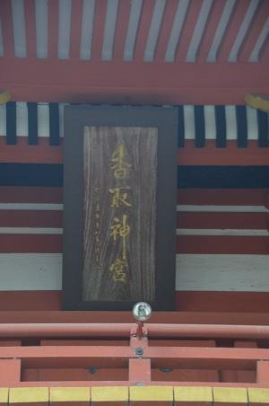 20201212香取神宮13