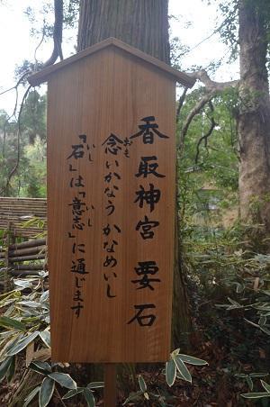 20201212香取神宮33