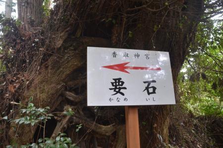 20201212香取神宮32