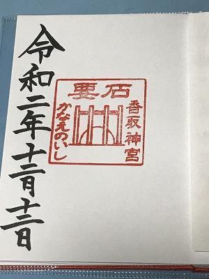 20201212香取神宮41