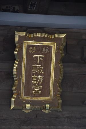20201217諏訪神社21