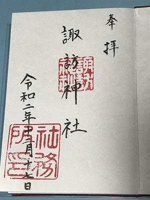 20201217諏訪神社26