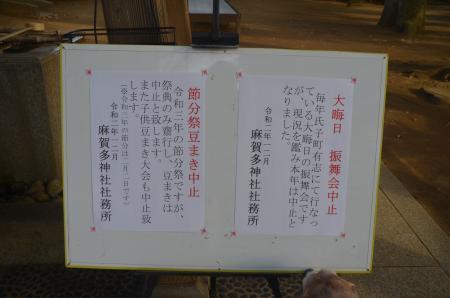 20201218麻賀多神社06