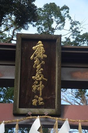 20201218麻賀多神社04