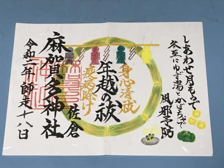 20201218麻賀多神社21