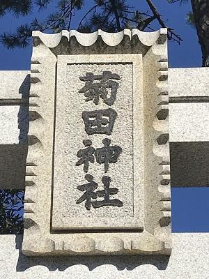 20201221菊田神社03