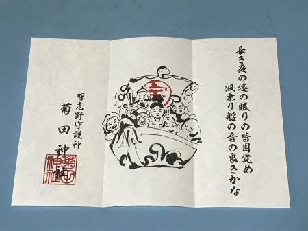 20201221菊田神社17