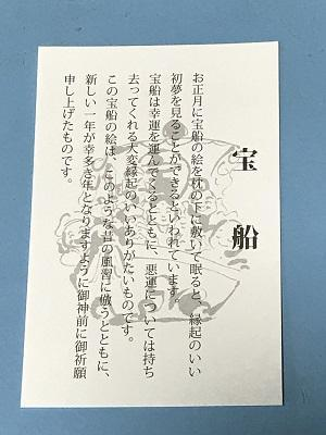 20201221菊田神社16