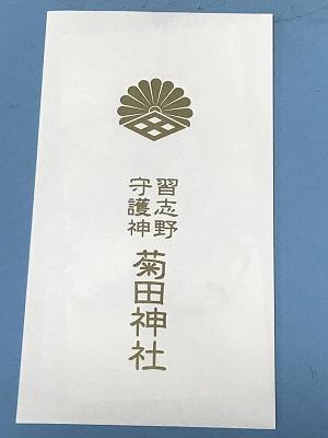 20201221菊田神社15