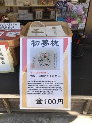 20201221菊田神社14