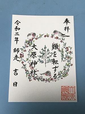 20201221大原神社18