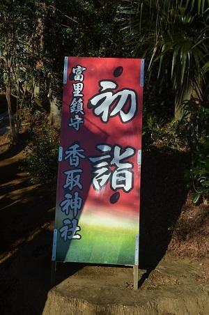 20210102冨里香取神社01