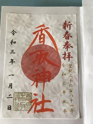 20210102冨里香取神社11