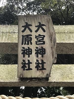 20210105大原神社02