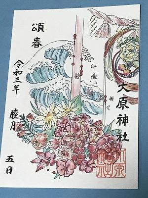 20210105大原神社15