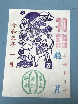 20210102冨里香取神社12