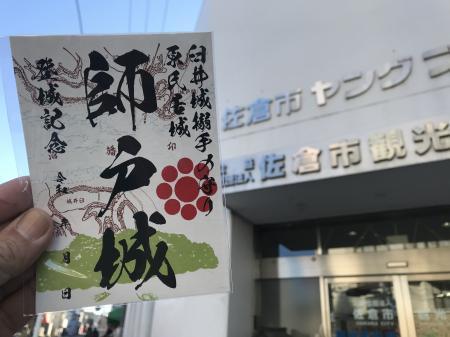20210105師戸城02