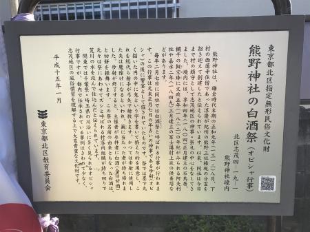 0210110志茂熊野神社03