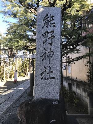 0210110志茂熊野神社01