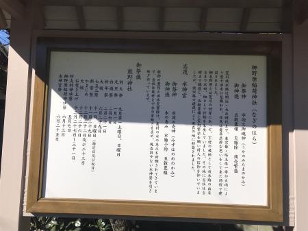 0210110志茂熊野神社21